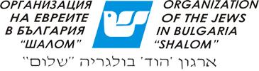 "Организация на евреите в България ""Шалом"""
