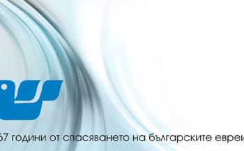 <!--:bg-->67 години от спасяване на българските евреи<!--:-->