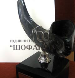 """<!--:bg-->Днес ще бъдат връчени наградите """"Шофар""""<!--:-->"""
