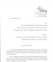 <!--:bg-->Декларация на Обединени евангелски църкви в България относно гласуването в ООН<!--:-->