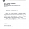 <!--:bg-->Благодарствено писмо от кмета на Бургас Димитър Николов<!--:-->