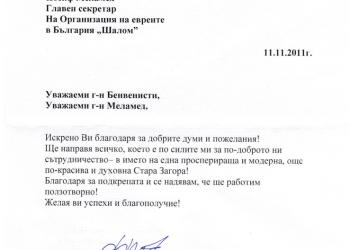 <!--:bg-->Благодарствено писмо от кмета на Стара Загора Живко Тодоров<!--:-->