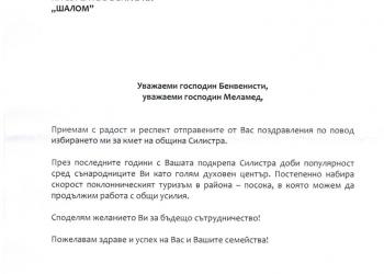 <!--:bg-->Благодарствено писмо от кмета на Силистра Юлиян Найденов<!--:-->