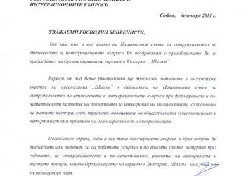 <!--:bg-->Поздравителен адрес от вицепремиера Цветан Цветанов<!--:-->