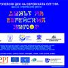 <!--:bg-->Eвропейски ден на еврейската култура 2012<!--:--><!--:en-->European day of Jewish culture 2012 &#8211; The spirit of Jewish humor<!--:-->