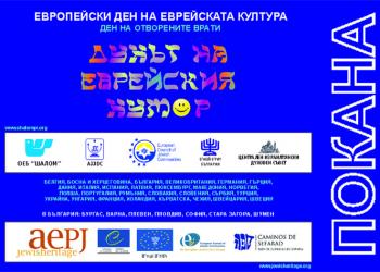 <!--:bg-->Eвропейски ден на еврейската култура 2012<!--:--><!--:en-->European day of Jewish culture 2012 – The spirit of Jewish humor<!--:-->