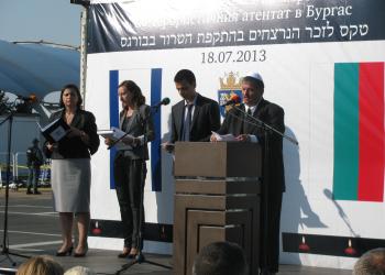 <!--:bg-->Възпоменание за загиналите в атентата в Бургас<!--:-->