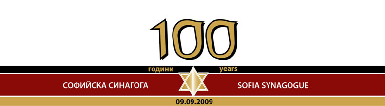 logo_sinagoga