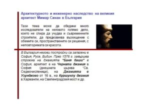 arh Mimar Sinan