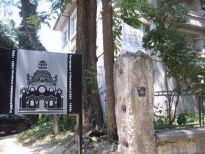 pamet za sinagogata v Kardjali