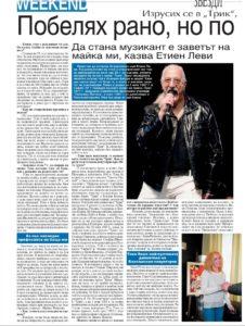 Етиен - Стандарт 2.07.2016-1