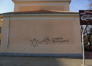 "<!--:bg-->ДЕКЛАРАЦИЯ на ОЕБ ""Шалом""<!--:--><!--:en-->Declaration of the Organization of the Jews in Bulgaria Shalom<!--:-->"