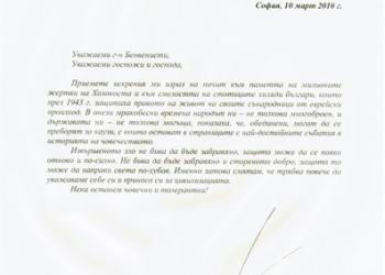 <!--:bg-->Поздравителен адрес от Бойко Борисов<!--:-->