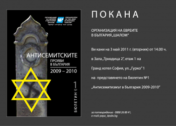 """<!--:bg-->Представяне на Бюлетин №1 """"Антисемитските прояви в България 2009-2011 г.""""<!--:-->"""