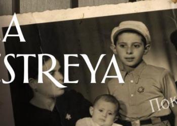 <!--:bg-->Първа годишнина на списанието за еврейска история, изкуство и култура La Estreya<!--:-->