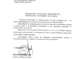 <!--:bg-->Благодарствено писмо от кмета на Русе Пламен Стоилов<!--:-->