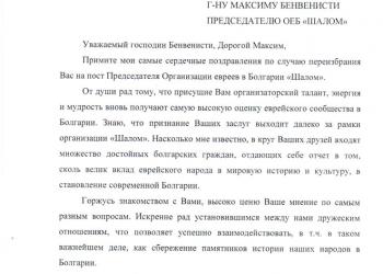 <!--:bg-->Поздравителен адрес от посланика на Руската федерация Н.Пр. Юрий Исаков<!--:-->